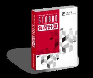 【ライセンス更新】STABRO(スタブロ)負荷計算