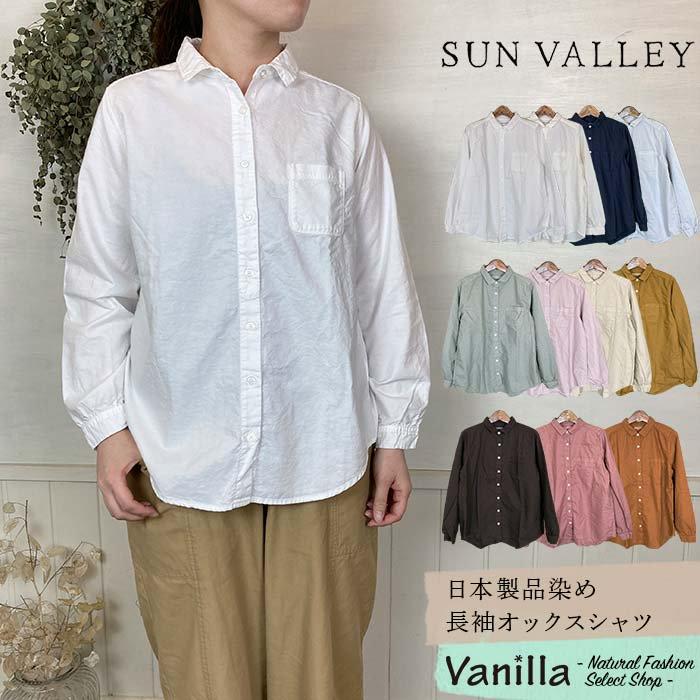 SUN VALLEY 日本製品染め長袖オックスシャツ メインイメージ
