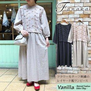 Fanaka フラワーモチーフ刺繍のレイヤード風ワンピース