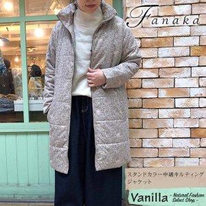Fanaka スタンドカラー中綿キルティングジャケット