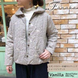 Fanaka スタンドカラー中綿キルティングショートジャケット