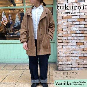 tukuroi フード付きラグランチュニックコート