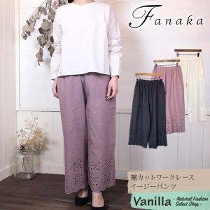Fanaka 裾カットワークレースイージーパンツ