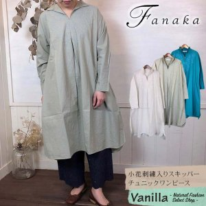 Fanaka 小花刺繍入りスキッパーチュニックワンピース