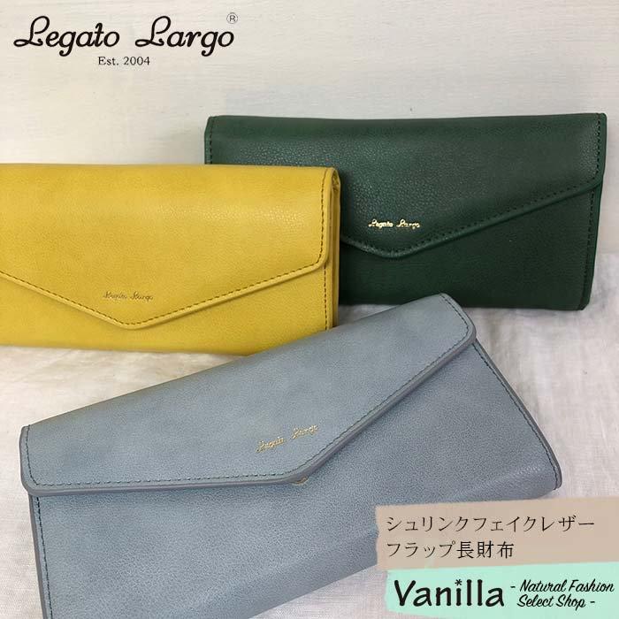 Legato Largo シュリンクフェイクレザーフラップ長財布 メインイメージ