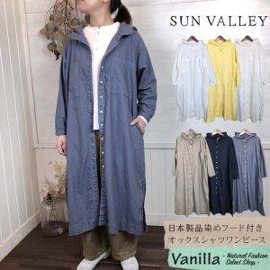 SUN VALLEY 日本製品染めフード付きオックスシャツワンピース