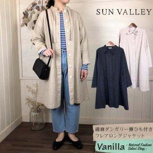 SUN VALLEY 綿麻ダンガリー襟ひも付きフレアロングジャケット