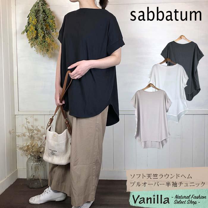sabbatum ソフト天竺ラウンドヘムプルオーバー半袖チュニック(日本製) メインイメージ