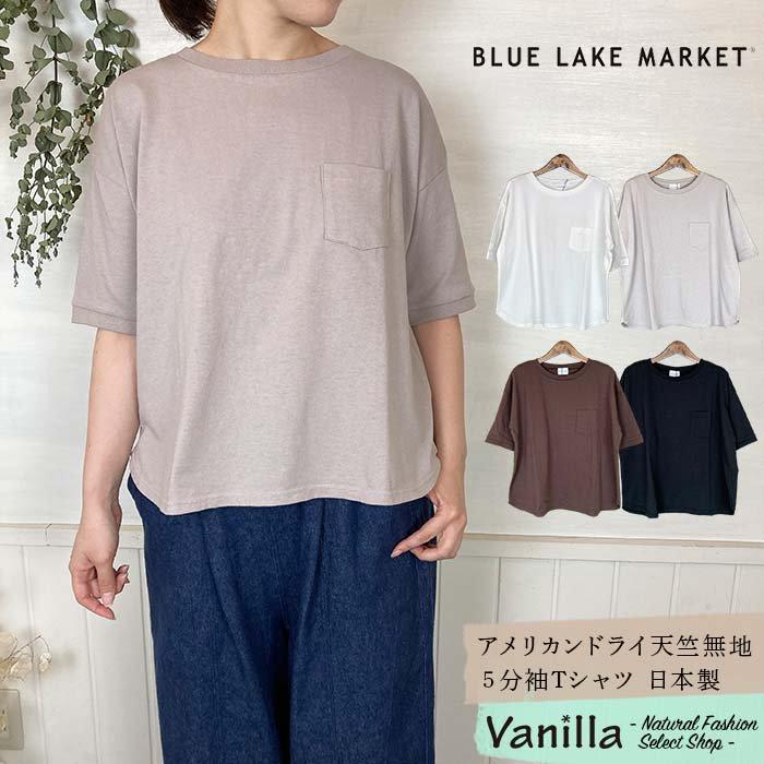 BLUE LAKE アメリカンドライ天竺無地5分袖Tシャツ 日本製 メインイメージ