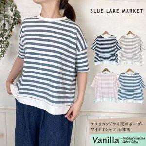 BLUE LAKE アメリカンドライ天竺ボーダーワイドTシャツ 日本製
