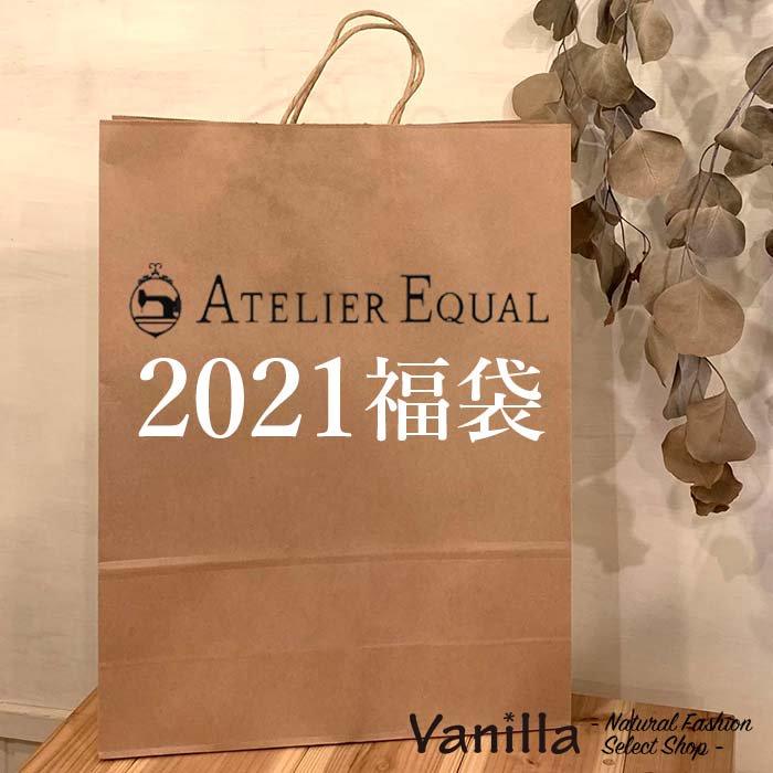 ATELIER EQUAL 福袋2021 約38000円相当入り(おまけの靴下1点入り)【代引き不可】【同梱配送不可】【クーポン併用不可】 メインイメージ