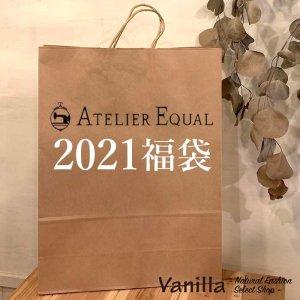 ATELIER EQUAL 福袋2021 約38000円相当入り(おまけの靴下1点入り)【代引き不可】【同梱配送不可】【クーポン併用不可】