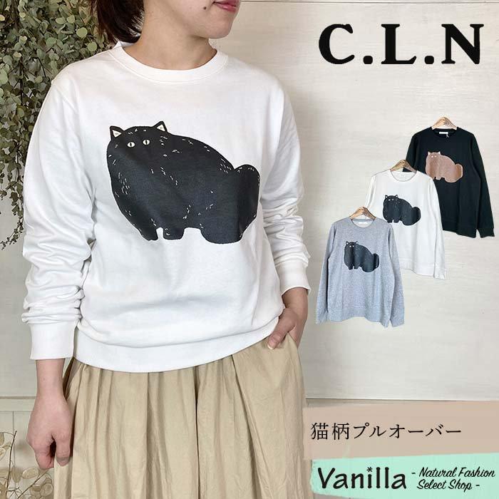 CLN 猫柄プルオーバー メインイメージ