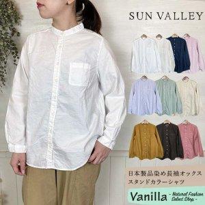 SUN VALLEY 日本製品染め長袖オックススタンドカラーシャツ