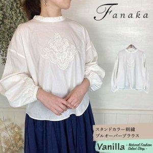 Fanaka スタンドカラー刺繍プルオーバーブラウス