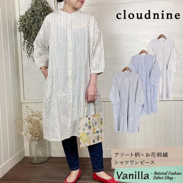 Cloud nine アソート柄×お花刺繍シャツワンピース メインイメージ