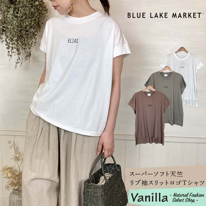 BLUE LAKE スーパーソフト天竺リブ袖スリットロゴTシャツ メインイメージ
