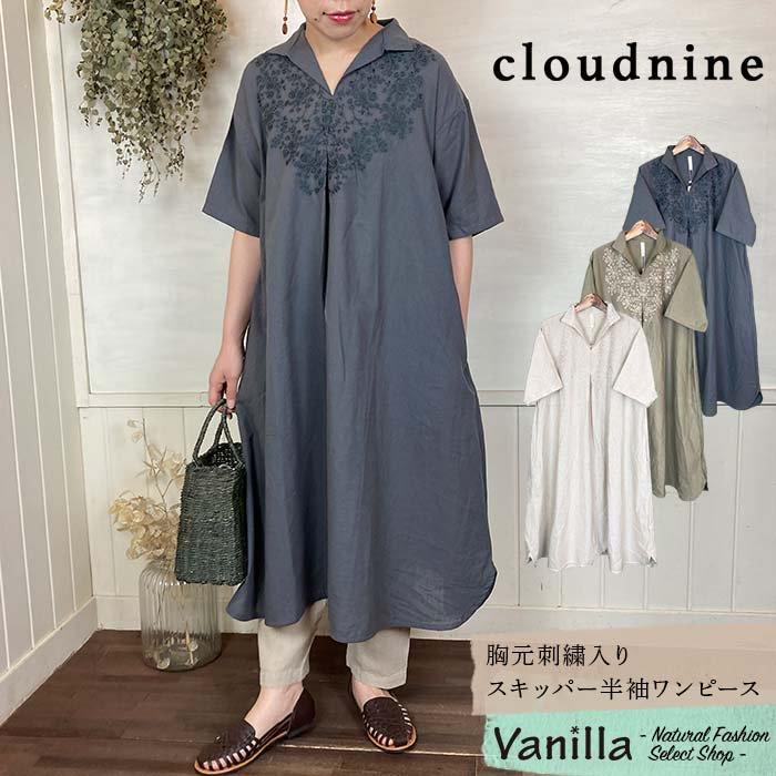 Cloud nine 胸元刺繍入りスキッパー半袖ワンピース メインイメージ
