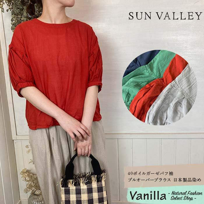 SUN VALLEY 40ボイルガーゼパフ袖プルオーバーブラウス 日本製品染め メインイメージ