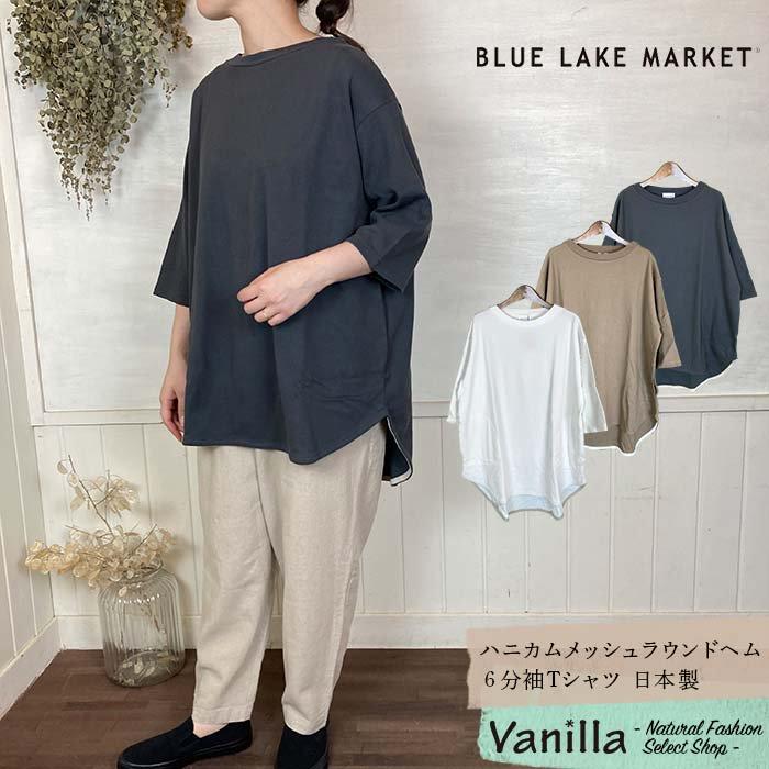 BLUE LAKE ハニカムメッシュラウンドヘム6分袖Tシャツ 日本製 メインイメージ