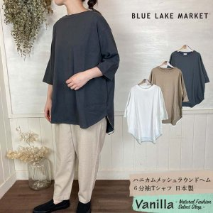 BLUE LAKE ハニカムメッシュラウンドヘム6分袖Tシャツ 日本製