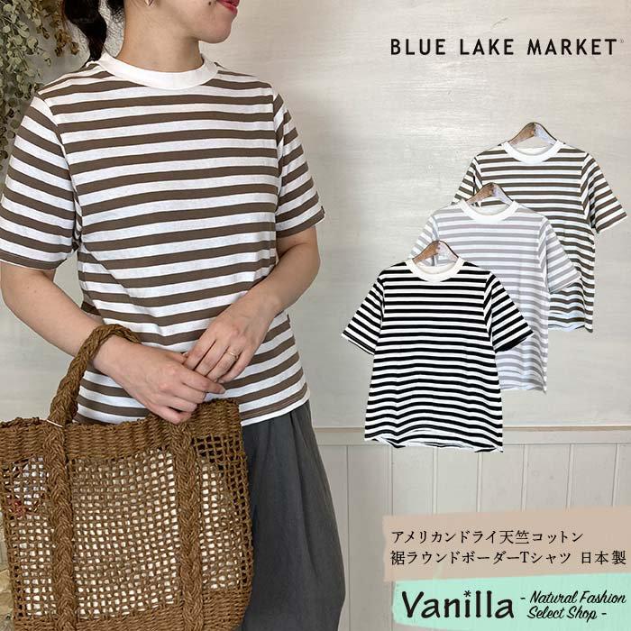 BLUE LAKE アメリカンドライ天竺コットン裾ラウンドボーダーTシャツ 日本製 メインイメージ