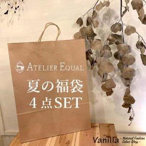 ATELIER EQUAL 2021夏の福袋4点SET約35000円相当入り【代引不可】【クーポン併用不可】