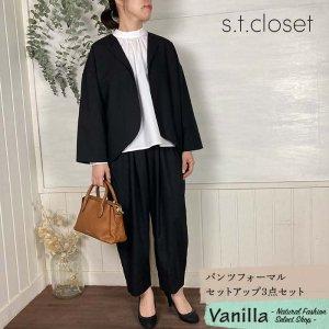 s.t.closet パンツフォーマルセットアップ3点セット