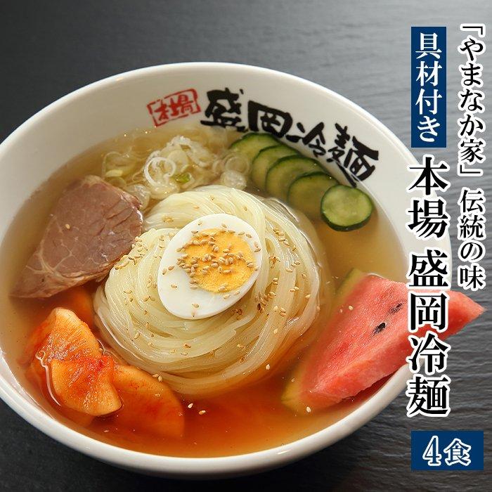【具材付】やまなか家伝統の味!本場盛岡冷麺4食入り(K1-005)★