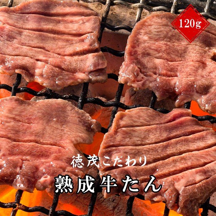 こだわり熟成牛たん【塩仕込み】120g(K6-001)