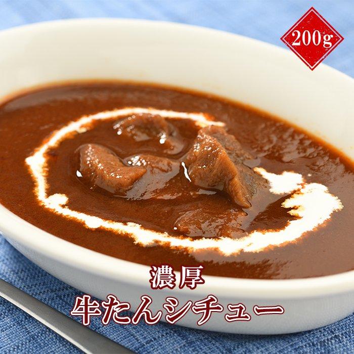 濃厚牛たんシチュー【特製デミグラスソース】200g(K6-004)