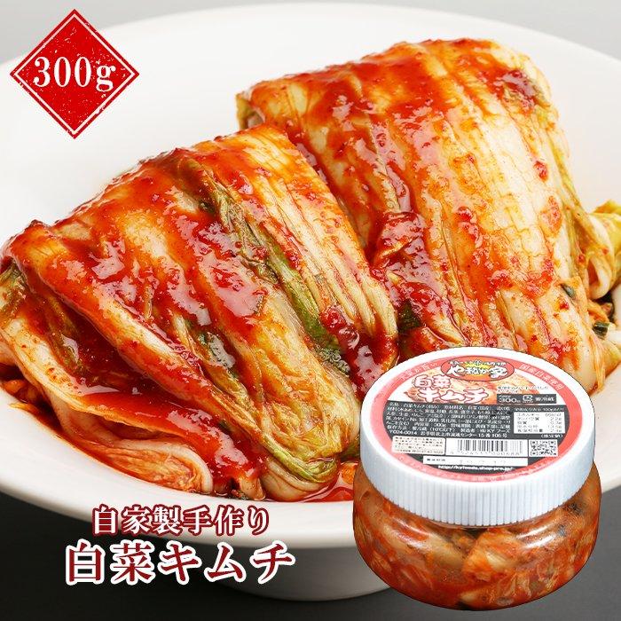 自家製手作り白菜キムチ(K5-002)