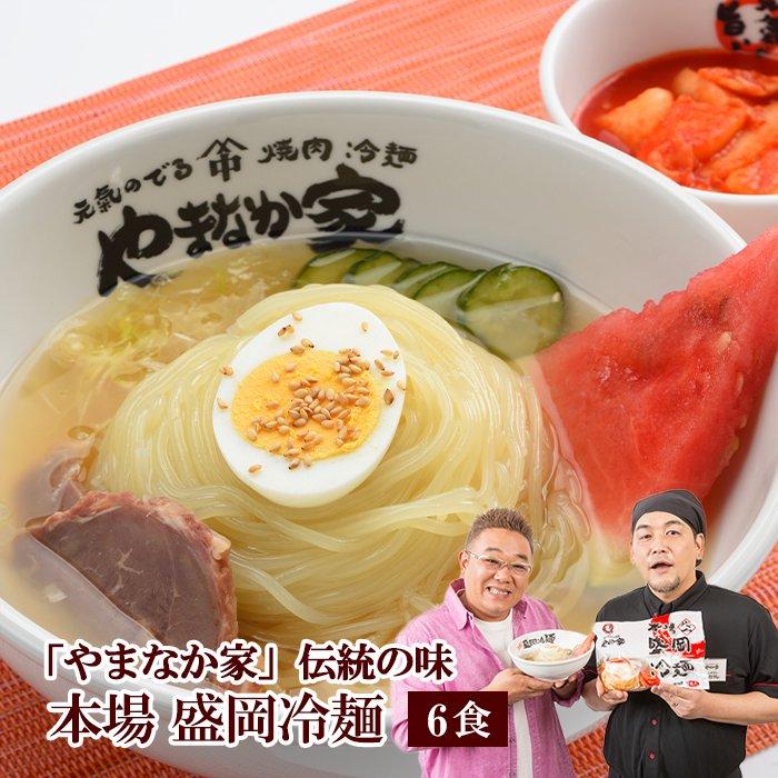 やまなか家伝統の味本場盛岡冷麺6食入り(K1-003)