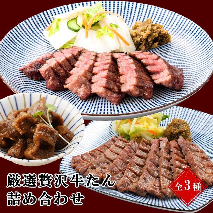 厳選贅沢牛たん詰合せ【ご贈答用に大人気!】(K6-008)