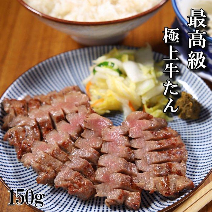 最高級極上牛たん【塩仕込み】150g(K6-002)