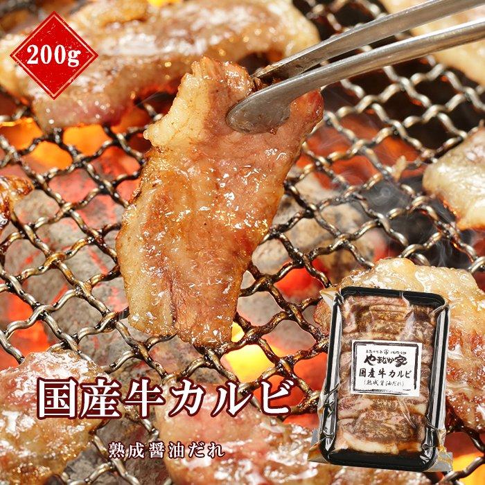 特選国産牛カルビ【熟成醤油だれ】200g(K2-001)