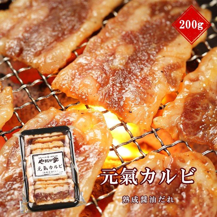 ジューシー元氣カルビ【熟成醤油だれ】200g(K2-002)