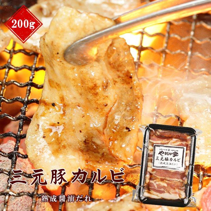 厳選三元豚カルビ【熟成醤油だれ】200g(K2-003)