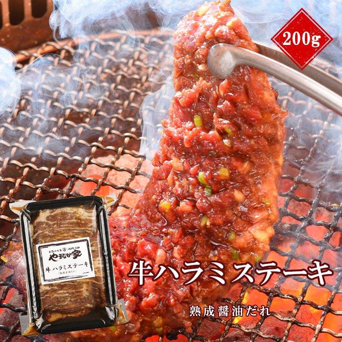 プレミアム極厚ハラミステーキ【熟成醤油だれ】200g(K2-005)