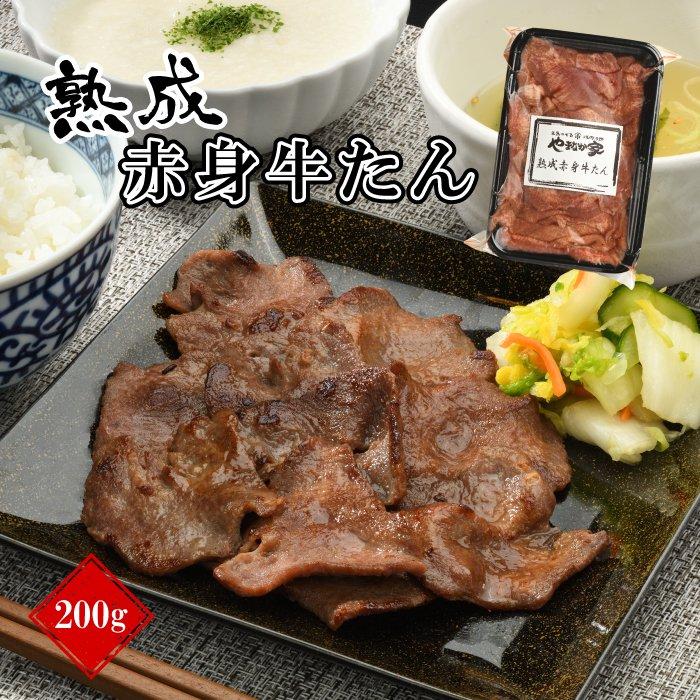 熟成厚切り牛タン【特製塩だれ】200g(K2-006)