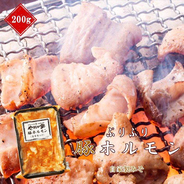 ぷりぷり豚ホルモン【自家製みそだれ】200g(K2-007)