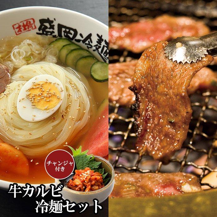 特選国産牛カルビ冷麺セット!【チャンジャ付き!】(K1-011)