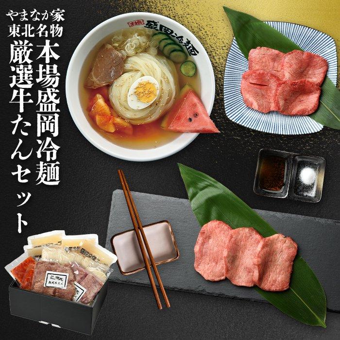 【東北名物】本場盛岡冷麺・厳選牛たんセット!!(K6-009)