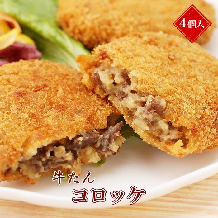 【同梱不可商品】【冷凍出荷のみ】牛たんコロッケ(K6-013)