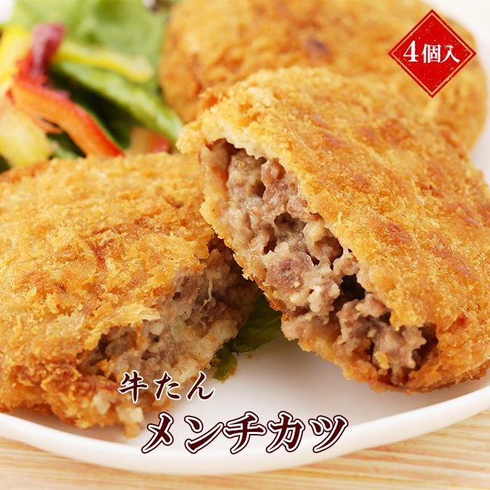 【同梱不可商品】【冷凍出荷のみ】牛たんメンチカツ(K6-012)