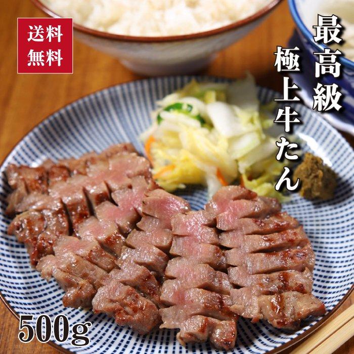 最高級極上牛たん【塩仕込み】500g (K6-022)