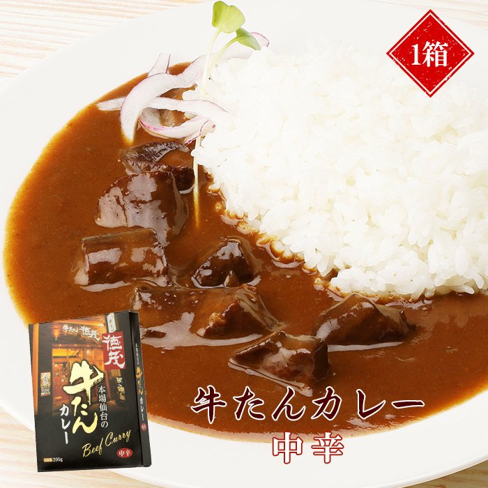 コク旨牛タンカレー【中辛】<br>レトルト1箱(K6-011)