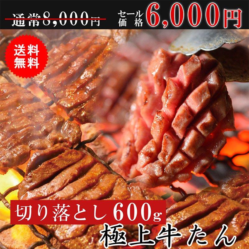 【訳アリ】極上牛タン切り落とし 600g