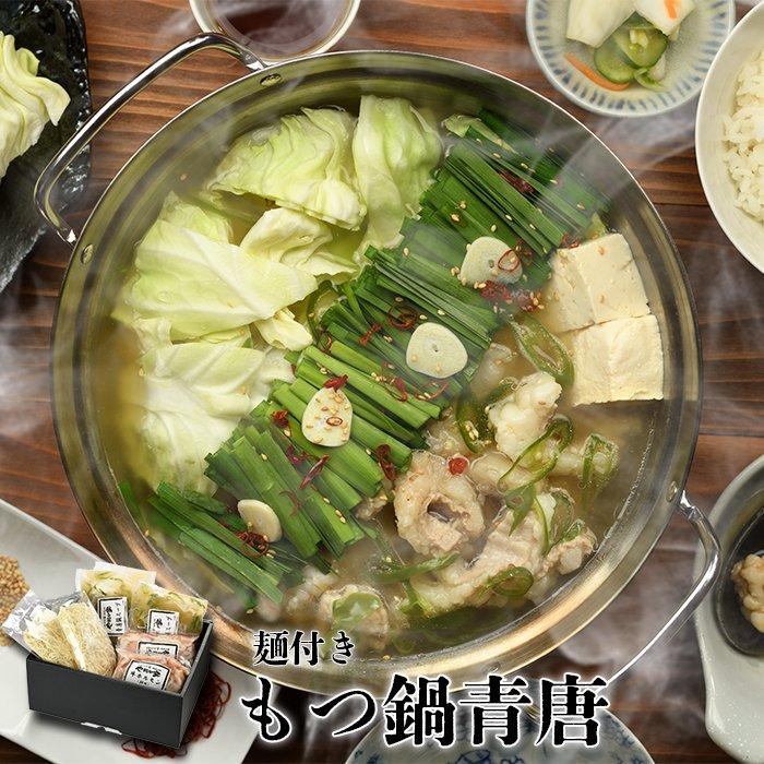 牛もつ鍋セット 青唐スープ 4人前<br> もつ600g 〆の麺付(K4-008)