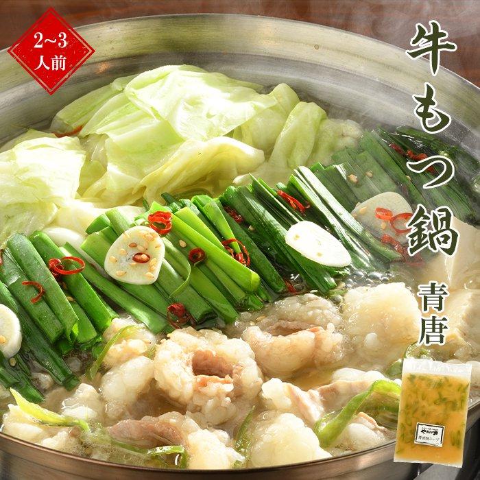 牛もつ鍋セット 青唐スープ 2人前<br> もつ300g 〆の麺付(K4-005)